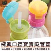 寶寶吸管蓋 2.7標準口徑防嗆便攜式瓶裝飲料蓋【Z200327】
