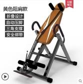 新品倒立機家用健身器材倒掛倒吊器椎間盤腰椎輔助架拉伸機可折疊LX