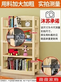 書櫃 實木書架兒童家用房間多層落地小書柜簡易置物架學生簡約收納架子 薇薇MKS