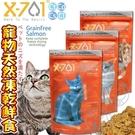 四個工作天出貨除了缺貨》X-701》貓咪天然無穀凍乾鮮食-300g