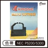 KRONE 立光 NEC P5200 5300 P9300 P6200 P6300 P6+ P7+ 色帶 碳帶