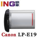 【24期0利率】CANON LP-E19 原廠鋰電池 全新盒裝 1DX Mark II 原電