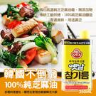 韓國不倒翁100%純芝麻油 350ml