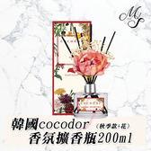 【Miss Sugar】【預購】韓國cocodor香氛擴香瓶200ml (秋季款+花)【O000142】