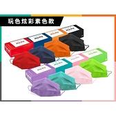 親親JIUJIU 醫用口罩(30入)經典素色系列 款式可選 【小三美日】MD雙鋼印