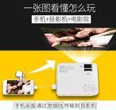 手機投影儀家用投墻小型安卓宿舍用簡易便攜式接可連手機放 黛雅