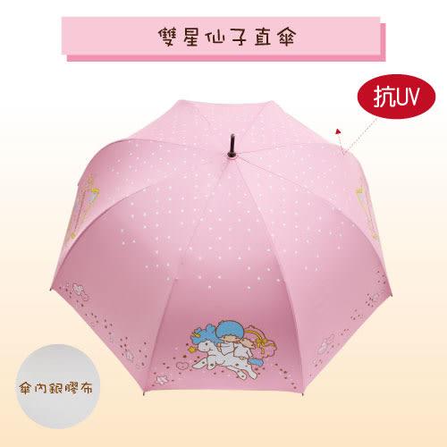 【kikiLaLa雨傘】雙星仙子雨傘-防曬直傘
