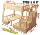 【千億家居】兒童多功能床組可變書桌/(梯櫃上下鋪130X150公分)/母子床/高低床組/兒童家具/JT128-5