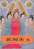 二手書博民逛書店 《Wu Zetian full 5 [ hanging](Chinese Edition)》 R2Y ISBN:7505701193