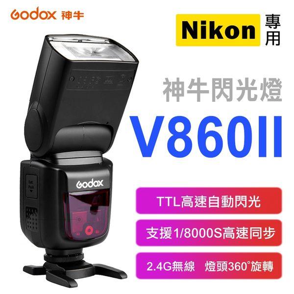 神牛V860II 二代 尼康 佳能 索尼 原廠閃光燈 單眼 外接式