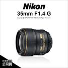 Nikon AF-S 35mm F/1.4 G  國祥公司貨 大光圈 室內定焦人像鏡 F1.4G★24期★薪創數位