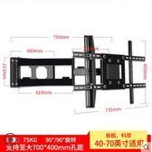通用液晶電視掛架伸縮旋轉90度折疊小米海信壁掛支架電視架子 CJ964 『易購3c館』