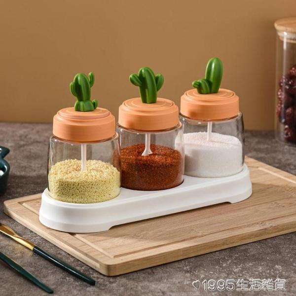 調料盒套裝家用組合裝鹽味精糖調味瓶罐廚房玻璃仙人掌調味盒收納 1995生活雜貨