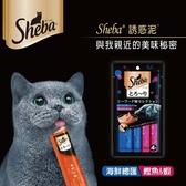 【力奇】Sheba 誘惑泥/肉泥【海鮮總匯&鰹魚+蝦】口味 (12g*4包) (SMT14) 可超取 (D632D04)