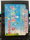 影音專賣店-B15-053-正版DVD-動畫【YOYO點點名 05 雙碟】-套裝 國語發音 幼兒教育 YOYOTV