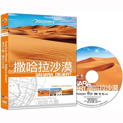 Discovery-地球大觀:撒哈拉沙漠DVD