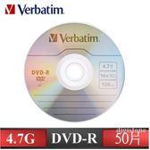 ◆免運費◆Verbatim 威寶 AZO 銀雀版 16X DVD-R 4.7GB 燒錄片/光碟片 50片裸裝  50PCS