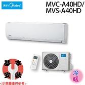 限量【Midea美的】6-9坪變頻冷暖型分離式冷氣 MVC-A40HD/MVS-A40HD 基本安裝免運費