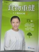 【書寶二手書T2/養生_ZIL】食物重健-上上醫的叮嚀_張燕