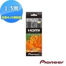 Pioneer先鋒 HDMI線 1.4版3D對應(1.5m)/送L型輔助接線扣環 HDC-FL15-K