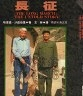 二手書R2YB1995年8月初版一刷《長征》沙茲伯裏 文林 麥田95770832