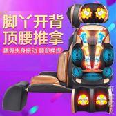 按摩椅家用全自動全身小型揉捏椅墊頸椎按摩器頸部腰部肩部 NMS街頭潮人