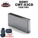 [贈旅行盥洗包] SONY 索尼 藍牙喇叭 CMT-X3CD X3CD CD音響 FM廣播 USB 藍牙喇叭 NFC 一觸即聽 公司貨