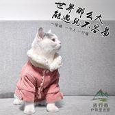 貓咪衣服羊羔絨貓衣服加厚保暖棉衣小型犬【步行者戶外生活館】