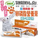四個工作天出貨除了缺貨》發育寶-S》MG5小動物用卵磷脂營養膏-50g
