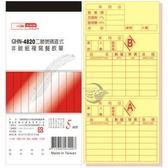 【金玉堂文具】光華牌 二聯直式餐飲單 GHN-4820  20本/盒