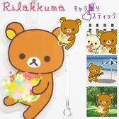 Hamee 日空版 San-X 拉拉熊 拍照小物 角色自拍棒 聖地巡禮 (懶懶熊花朵) 7-145177