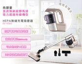 【三小時快速充電可使用】尚朋堂 SV03DC / SV-03DC SPT 鋰電池HEPA無線充電吸塵器