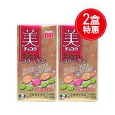 (2入特惠)專品藥局 俏正美BB 膠原錠 Chocola BB Collagen 120粒*2(原廠公司貨非水貨)