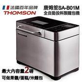 ❤結帳再折+家庭必備❤ THOMSON 湯姆笙 SA-B01M 麵包機 2磅 19製程