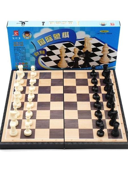 國際象棋 兒童小學生磁力西洋棋磁性棋盤黑白色棋子比賽專用大號【八折搶購】