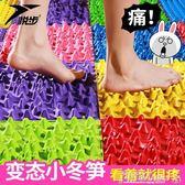 指壓板腳韓國跑男小冬筍壓指板超大超痛足底按摩墊趾壓板 新年禮物