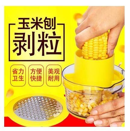 剝玉米器削玉米器玉米刨刀脫玉米器廚房玉米去皮器家用玉米剝粒機