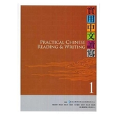 實用中文讀寫1課本