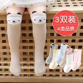 3雙裝 寶寶襪子秋冬季防滑中筒嬰兒長筒襪過膝加厚款