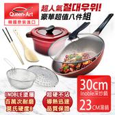韓國Queen Art不沾雙鍋8件組-深炒鍋30CM+心形湯鍋23CM