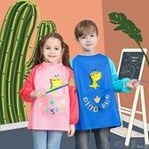 兒童畫畫罩衣長袖防水寶寶吃飯反穿衣幼兒園美術生繪畫防臟圍裙夏【618特惠】