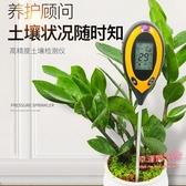 土壤檢測儀 高精度土壤檢測儀濕度測量計澆花盆栽ph值酸堿度測試器花卉草家用 1色 雙12提前購