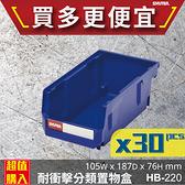 【樹德效率收納】 {30入}HB-220 耐衝擊 分類置物盒 效率盒 置物盒 高荷重 儲存盒 分類盒 效率車