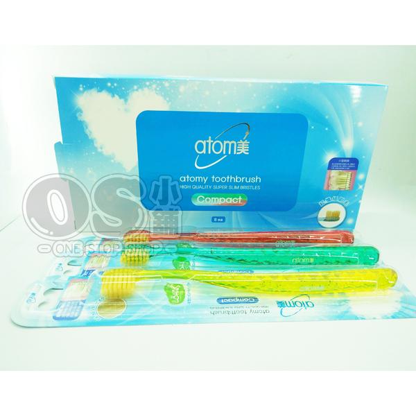 韓國 艾多美atom 牙刷 (小型刷頭) 1組 (內含8支) | OS小舖