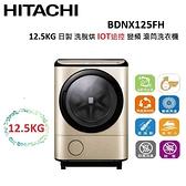 HITACHI 12.5KG 日製 洗脫烘 左開 IOT遠控 變頻 滾筒洗衣機 BDNX125FH