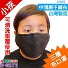 兒童【三層不織布口罩】符合疾管署建議材質製作_台灣製造#布面口罩#口罩套#防塵口罩#口罩布套