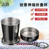 折疊水杯 304不銹鋼折疊水杯便攜式旅行折疊杯子伸縮杯可裝沸水戶外壓縮杯 寶媽優品