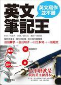 (二手書)英文筆記王:英文寫作並不難