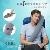 U型枕 長途飛機靠枕旅行睡覺神器便攜充氣L型護頸枕飛機枕頭頸椎枕u型枕【美物居家館】