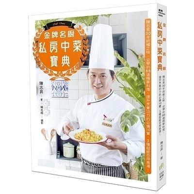 金牌名廚私房中菜寶典(陳志昇30年終極之味.必學的88道精華料理.提升烹煮功力的